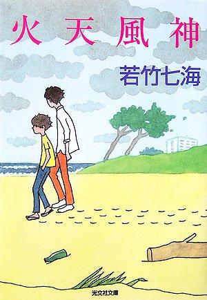 火天風神 (光文社文庫)