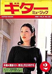 ギターミュージック 1980年2月号 特集:最新ギター奏法と爪を分析する セゴビア ジョン・ウィリアムス
