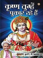 Krishan Tumhein pukaar rahe hain (कृष्ण तुम्हें पुकार रहे हैं)