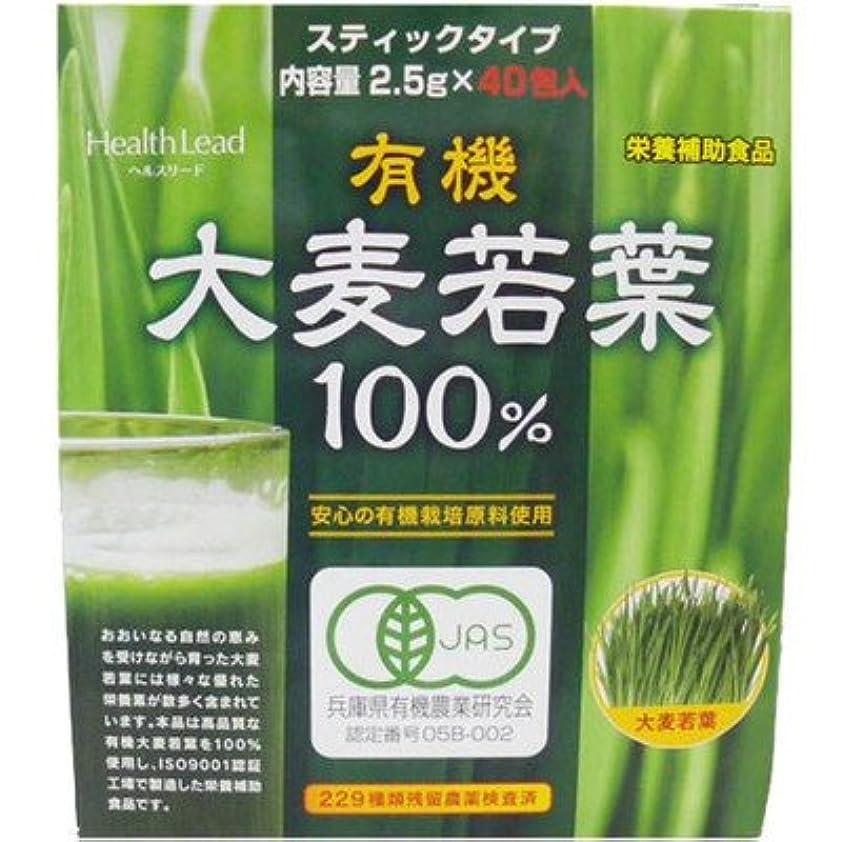 小道意図的熟達HealthLead 有機大麦若葉100% 2.5g×40包装入(バイオフーズインターナショナル)