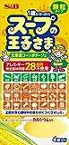S B スープの王子さま 顆粒(アレルギー特定原材料等28品目不使用) 60g×3個