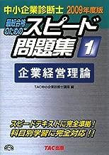 中小企業診断士スピード問題集〈1〉企業経営理論〈2009年度版〉