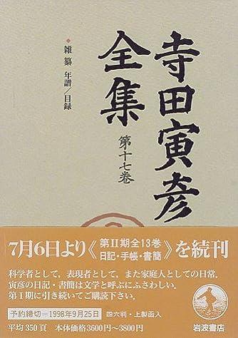 雑纂/年譜/目録 (新版 寺田寅彦全集 第I期 第17巻)