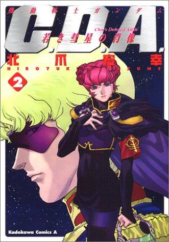 機動戦士ガンダムC.D.A.若き彗星の肖像 (2) (角川コミックス・エース)