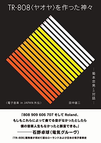TR-808<ヤオヤ>を作った神々 ──菊本忠男との対話──電子音楽 in JAPAN外伝