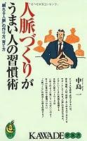 """人脈づくりがうまい人の習慣術―""""頼れる人脈""""の作り方、育て方 (KAWADE夢新書)"""