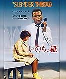 いのちの紐(スペシャル・プライス)[Blu-ray/ブルーレイ]