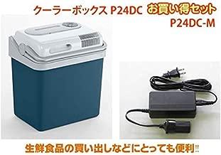 ポータブル冷蔵ボックスP24DC セット P24DC-M【DC12V/AC100Vで使用可能】