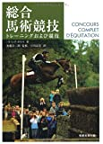総合馬術競技 トレーニングおよび競技