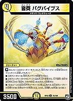 デュエルマスターズ DMRP12 16/104 音奏 バグバイブス (R レア) 超超超天!覚醒ジョギラゴンvs零龍卍誕 (DMRP-12)