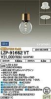 大光電機(DAIKO) LED小型ペンダント (LED内蔵) LED 4.5W 電球色 2700K LZP-91662YT