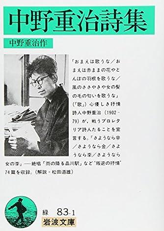 中野重治詩集 (岩波文庫)