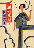 凪の光景(上) (集英社文庫)