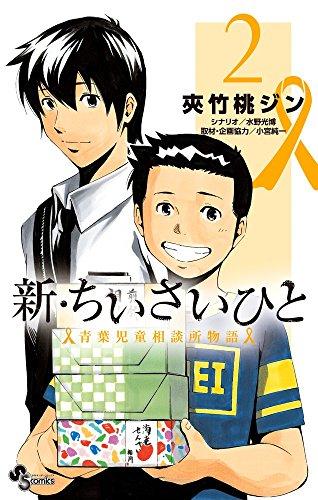 新・ちいさいひと 青葉児童相談所物語 (2) (少年サンデーコミックス)