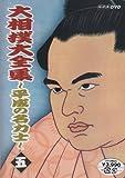 大相撲大全集〜平成の名力士〜 五[NSDS-6933][DVD]