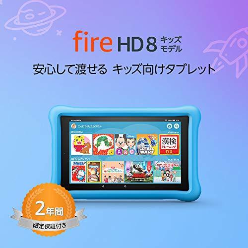 FireHD8タブレットキッズモデルブルー(8インチHDディスプレイ)32GB