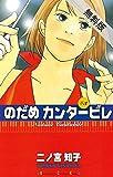 のだめカンタービレ(3)【期間限定 無料お試し版】 (Kissコミックス)