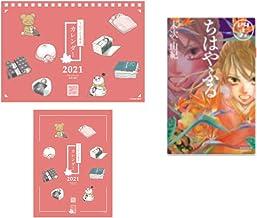 「ちはやふる」45巻同梱 末次由紀描き下ろし カレンダー2種セット
