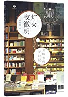 Lights in the Night (Bookstores in Beijing) (Chinese Edition)