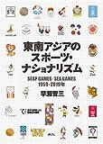 東南アジアのスポーツ・ナショナリズム: SEAP GAMES/SEA GAMES 1959-2019年 (早稲田大学アジア太平洋研究センター研究叢書)