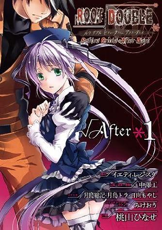 ルートダブル Before Crime*After Days √After (1) (ガンガンコミックスONLINE)