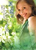 夏の恋はミステリアス (MIRA文庫)