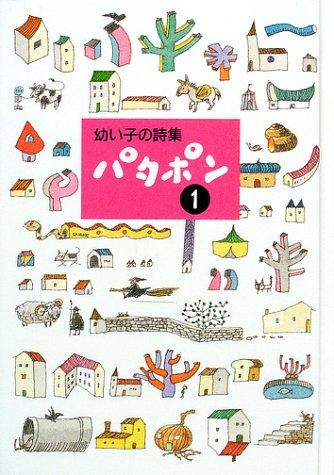 童話屋『幼い子の詩集 パタポン 1』