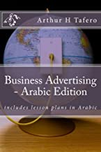 Business Advertising - Arabic Edition: includes lesson plans in Arabic