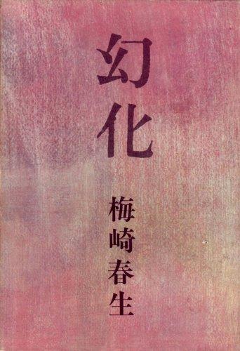 幻化 (1965年)の詳細を見る