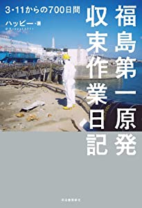 福島第一原発収束作業