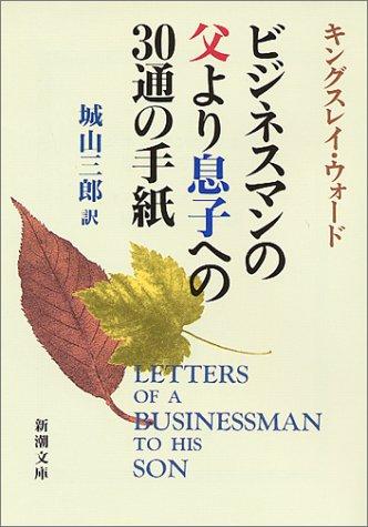 ビジネスマンの父より息子への30通の手紙 新潮文庫