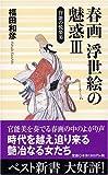 春画 浮世絵の魅惑〈3〉官能の悦楽美 (ベスト新書)