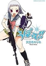 表紙: うぽって!!(1) (角川コミックス・エース・エクストラ) | 天王寺 キツネ