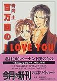 百万回のI LOVE YOU (講談社X文庫―ホワイトハート)