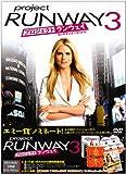 プロジェクト・ランウェイ NYデザイナーズバトル シーズン3 [DVD]