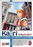 牧場の少女カトリ(9)[DVD]