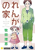 れんがの家【コミック版】 (コンパスコミックス)