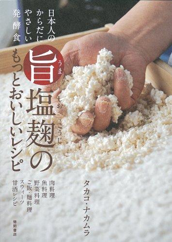 日本人のからだにやさしい発酵食 旨塩麹(うましおこうじ)のもっとおいしいレシピ