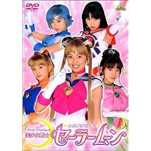 """美少女戦士セーラームーン(1) [DVD]"""""""