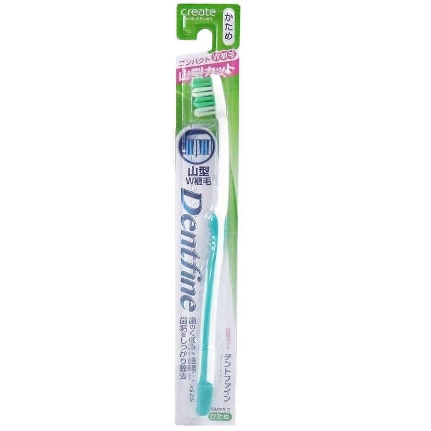 ではごきげんようひどい資本デントファイン ラバーグリップ 山切りカット 歯ブラシ かため 1本:グリーン