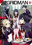 SSSS.GRIDMAN 新世紀中学生の執事カフェ 1 (少年チャンピオン・コミックス)