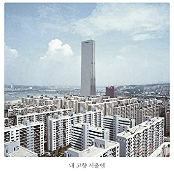 In My City of Seoul