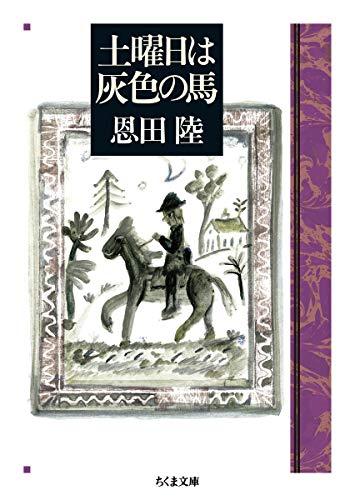 土曜日は灰色の馬 (ちくま文庫)