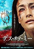 デス・オブ・ミー[DVD]
