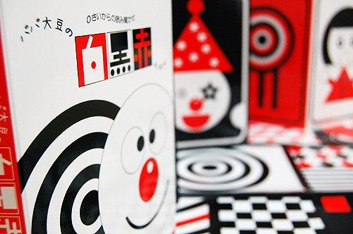 赤ちゃんが豊かに反応する パパ大豆の白黒赤絵本とポスターセット