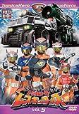 トミカヒーロー レスキューフォース VOL.5[DVD]
