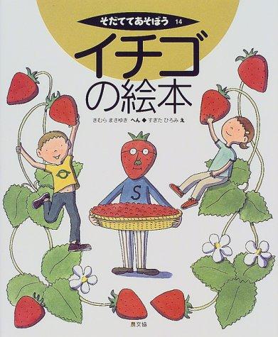 イチゴの絵本 (そだててあそぼう)の詳細を見る