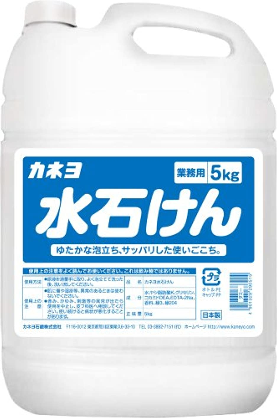 揮発性個人的なシャーロットブロンテ【大容量】 カネヨ石鹸 ハンドソープ 水石けん 液体 業務用 5kg