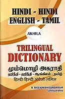 Akhila HINDI-HINDI-ENGLISH-TAMIL (Trilingual) DICTIONARY