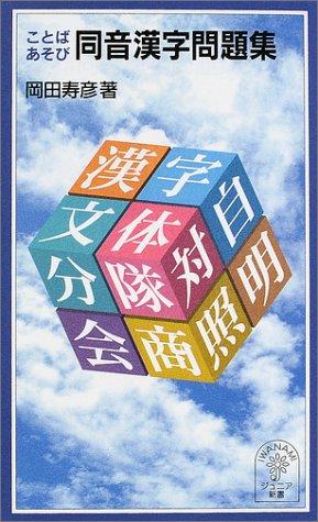 ことばあそび同音漢字問題集 (岩波ジュニア新書)の詳細を見る